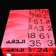 ثوب الدفه  :: أبو الفداء الموزع المعتمد لثوب الدفه السعودي